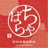 ちゃばら(CHABARA)AKI-OKA MARCHE