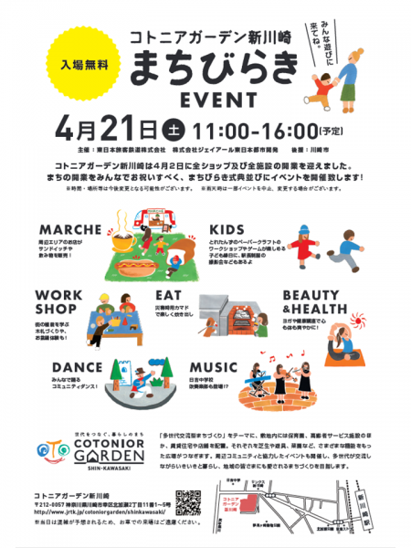 2018年4月21日(土) コトニアガーデン新川崎 まちびらき開催!!