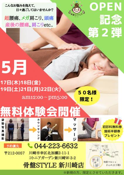 OPEN記念第2弾!無料体験会開催!!!!!!(骨盤STYLE 新川崎店)