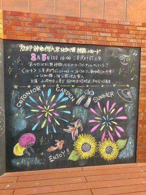 第4回北加瀬神輿パレードがコトニアガーデンにやってきます!
