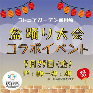 7/27(金)地元盆踊り大会コラボイベント開催!