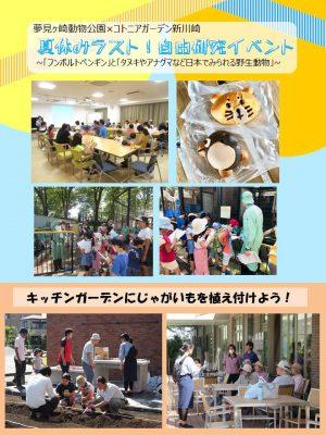 コトニアガーデン新川崎 『夏休みラスト!自由研究イベント』・『じゃがいも植え付けイベント』を実施しました!
