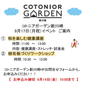 【参加者募集!】コトニアガーデン新川崎 9月17日(月祝)イベントのご案内