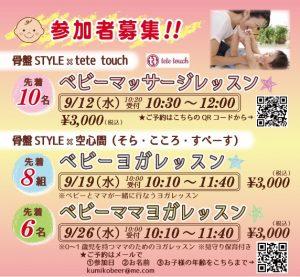 ★ベビーマッサージ・ベビーヨガ・ベビーママヨガ★(骨盤STYLE 新川崎店)