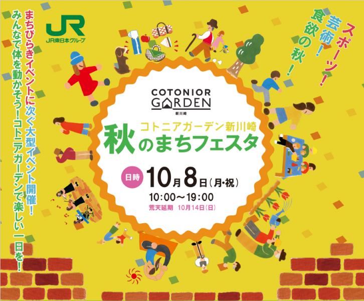 2018年10月8日(月祝)  『秋のまちフェスタ』開催!