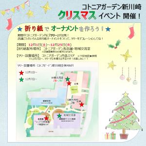 12月1日よりクリスマスイベント開始!