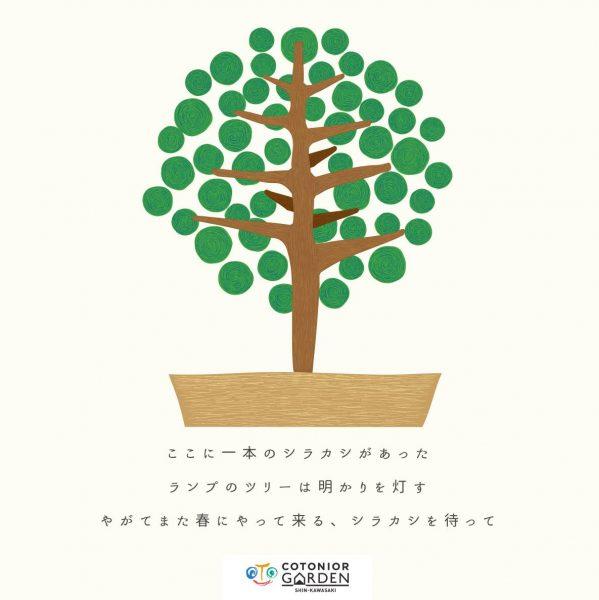 コトニアガーデン新川崎イルミネーション はじめての灯り