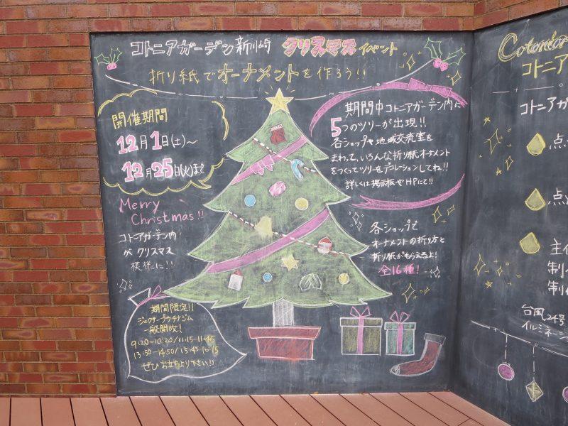 コトニアガーデン新川崎 クリスマスイベントを実施しました!