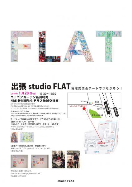 出張 studio FLAT 地域交流会アートでつながろう!