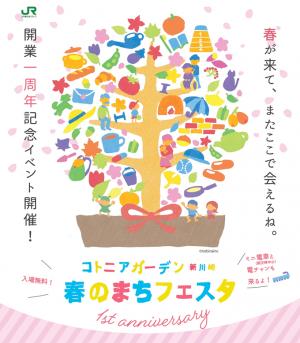 4月20日(土)春のまちフェスタ 1st anniversary 開催のお知らせ