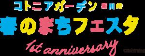 4月20日(土) 「春のまちフェスタ 1st anniversary」 開催のお知らせ