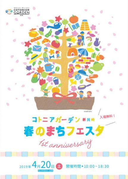 4月20日(土) 「春のまちフェスタ 1st anniversary」 を開催しました!