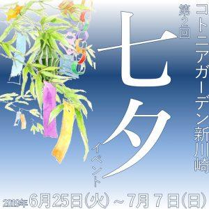 第2回 七夕イベント開催!