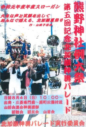 熊野神社例大祭 第5回記念北加瀬神輿パレードがコトニアガーデンにやってきます!