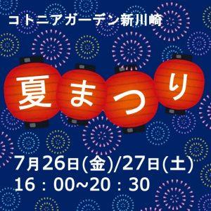 7月27日(土) 「コトニアガーデン新川崎 夏まつり」 開催のお知らせ