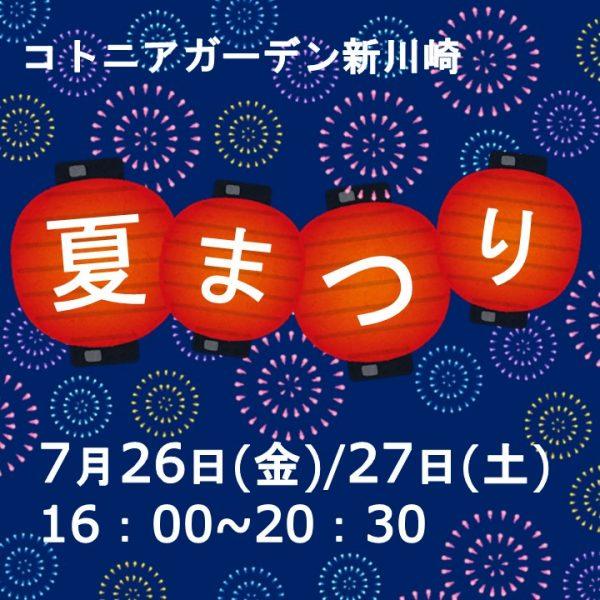 7月26日(金)、27日(土) 夏まつり開催のお知らせ♪ ※7/22追記
