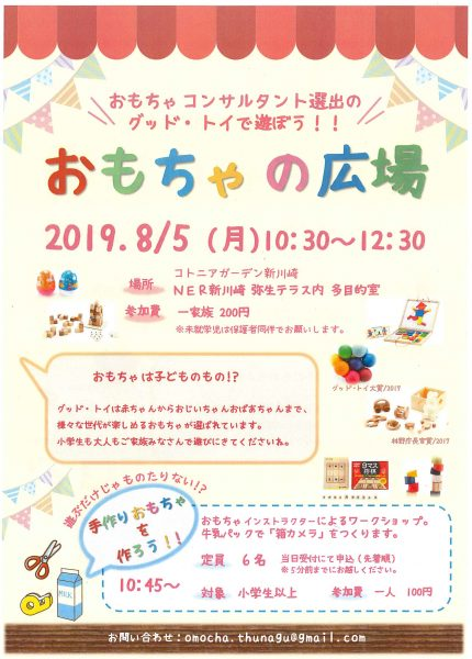 【NRE新川崎弥生テラス内イベント】 おもちゃの広場