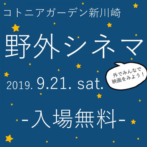 コトニアガーデン新川崎 野外シネマ開催のお知らせ♪