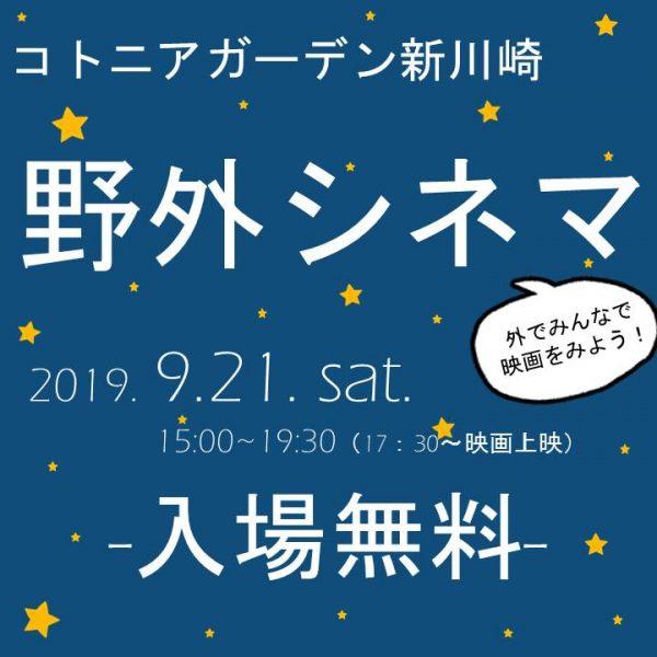 コトニアガーデン新川崎 野外シネマ 情報追加!