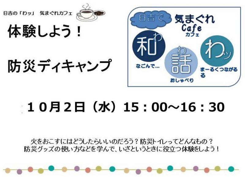 体験しよう!防災ディキャンプ(主催:日吉の「わッ」実行委員会) ご参加ありがとうございました!