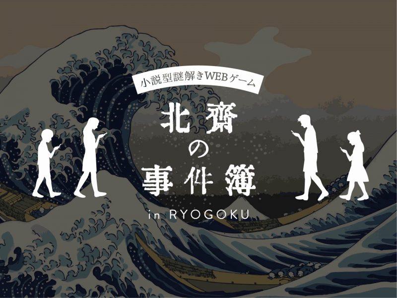"""両国の街中で開催!「RYOGOKU&TOKYO 両国トリップ""""江戸&北斎""""キャンペーン」"""
