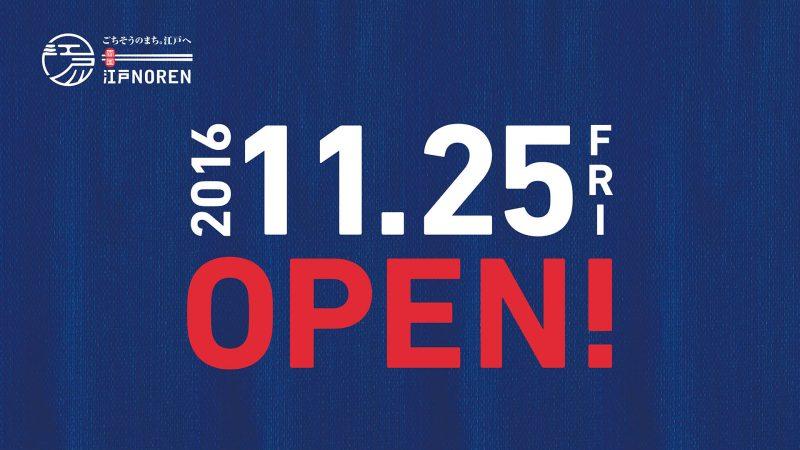 いよいよ明日!11:00一斉オープン!!