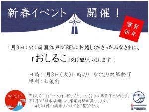 1月3日(火)新春イベント開催!(本日のイベントは終了致しました)