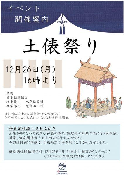 12/26(月)16:00 土俵祭り開催!