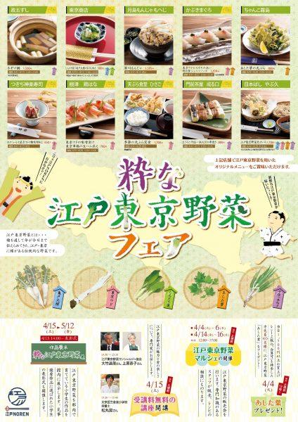粋な江戸東京野菜フェア開催!!