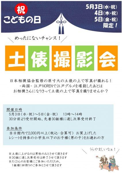 こどもの日特別企画!土俵撮影会を開催!