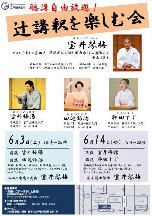 「辻講釈を楽しむ会」開催!