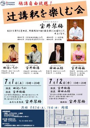7月「辻講釈を楽しむ会」開催!