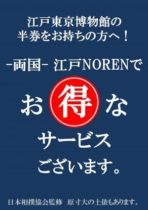 江戸東京博物館半券サービス実施中!