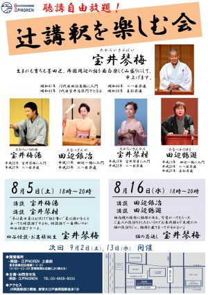 8月「辻講釈を楽しむ会」開催!