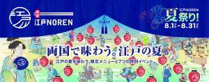 江戸NORENの夏祭り。7つの特別イベントをご紹介!