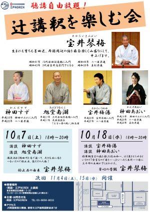 10/7(土)・18(水) 辻講釈を楽しむ会
