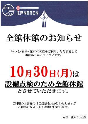 10/30(月) 全館休館のお知らせ