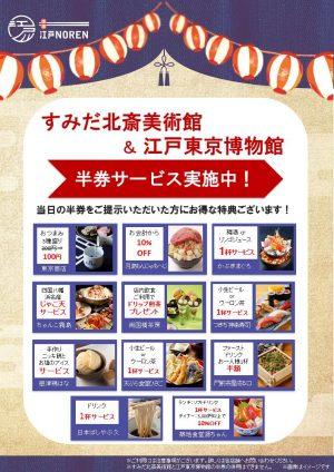 すみだ北斎美術館&江戸東京博物館 半券サービス実施中!