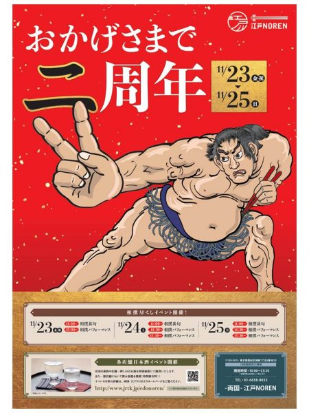 11/25(日)-両国- 江戸NORENは祝開業2周年!