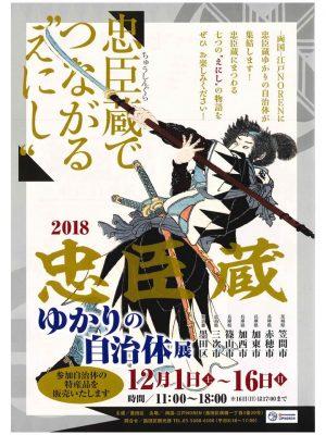 忠臣蔵ゆかりの自治体展2018