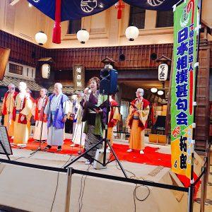 相撲甚句開催のお知らせ