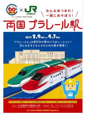 両国プラレール駅開業!