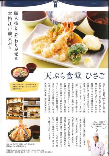 【その七】職人技とこだわりが光る本格江戸前天ぷら「天ぷら食堂 ひさご」