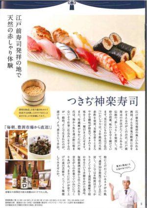 【その三】江戸前寿司発祥の地で天然の赤しゃり体験「つきぢ神楽寿司」