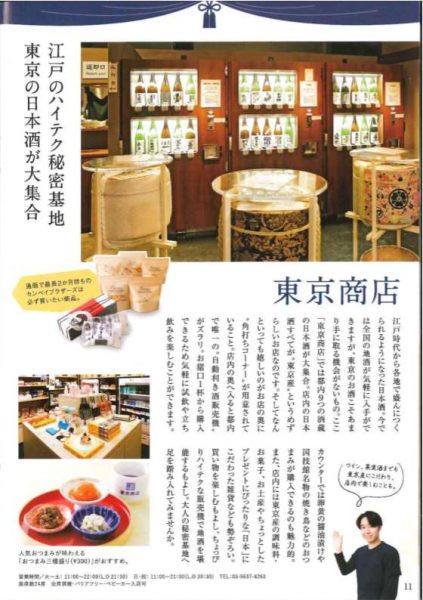 【その九】江戸のハイテク秘密基地 東京の日本酒が大集合「東京商店」