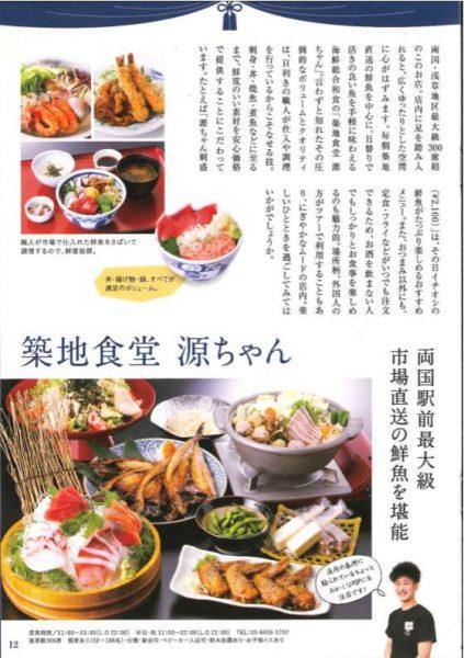 【その十】両国駅前最大級 市場直送の鮮魚を堪能「築地食堂 源ちゃん」