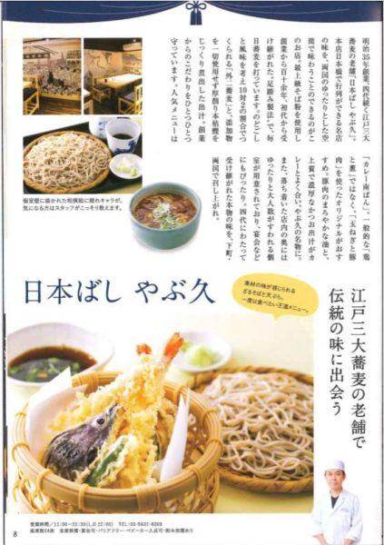 【その六】江戸三大蕎麦の老舗で伝統の味に出会う「日本ばし やぶ久」
