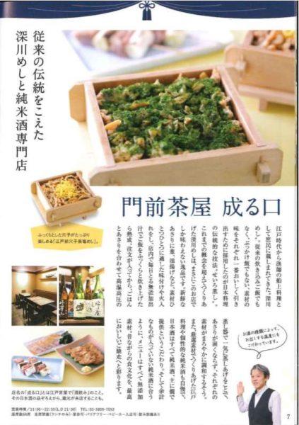 【その五】従来の伝統をこえた深川めしと純米酒専門店「門前茶屋 成る口」