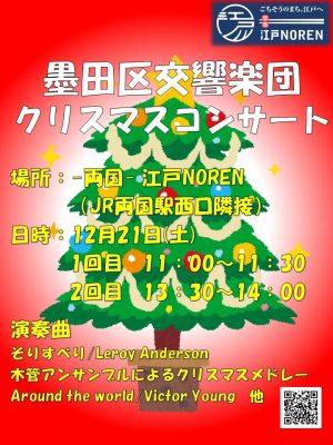 墨田区交響楽団クリスマスコンサート