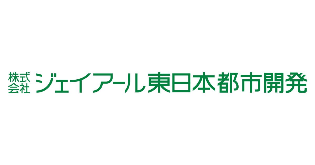 ジェイ アール 東日本 JR東日本グループのデベロッパー 株式会社ジェイアール東日本都市開発